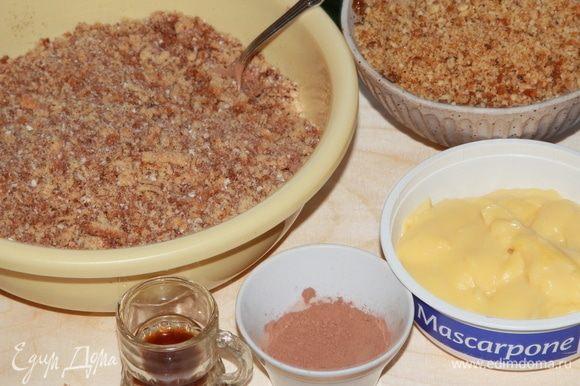 Подготовьте все необходимые ингредиенты для сборки пирожного: бисквитную крошку, грильяж, заварной крем, какао-порошок и коньяк.
