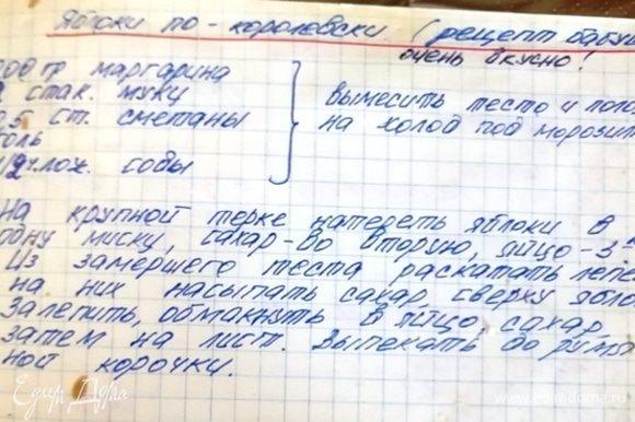Вот и та моя тетрадка с рецептом. В то время я только поступила в Политех и даже в тетрадке с рецептами вырабатывала чертежный почерк) Яиц в рецепте нет, может, я невнимательно переписала рецепт, но со временем яйца стала добавлять.