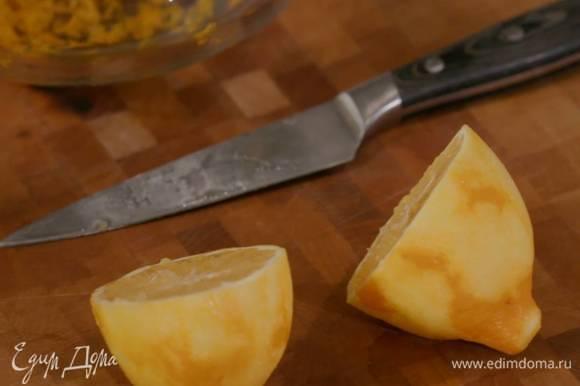 Цедру целого лимона натереть на мелкой терке, выжать из него сок.