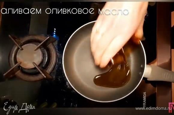 Разогреваем сковороду. Выливаем на нее оливковое масло и даем немного прогреться.
