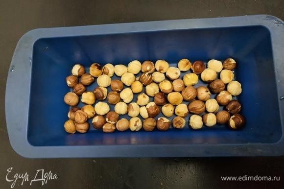 Разложить орешки на дно формы. С жареными орешками вкуснее.