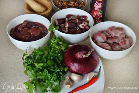 Подготовьте необходимые продукты. Заранее разморозьте и хорошо промойте куриные потрошки.