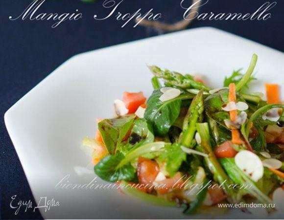 Салат из свежей спаржи рецепты