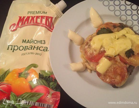 Мясо под майонезом сыром и помидором